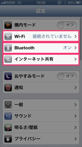 iphone_battery_save_01