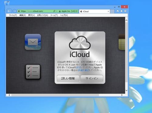 windows8_icloud_10