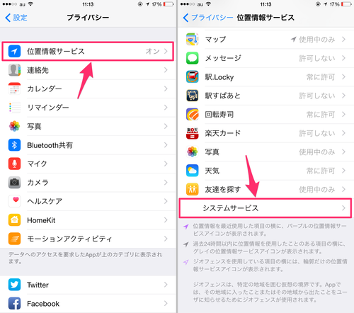 ios8_system_services_02