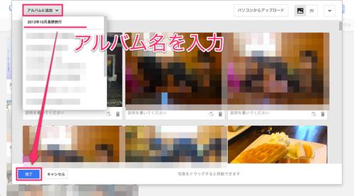 googleplus_album_04