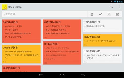 googlekeep_todo_title
