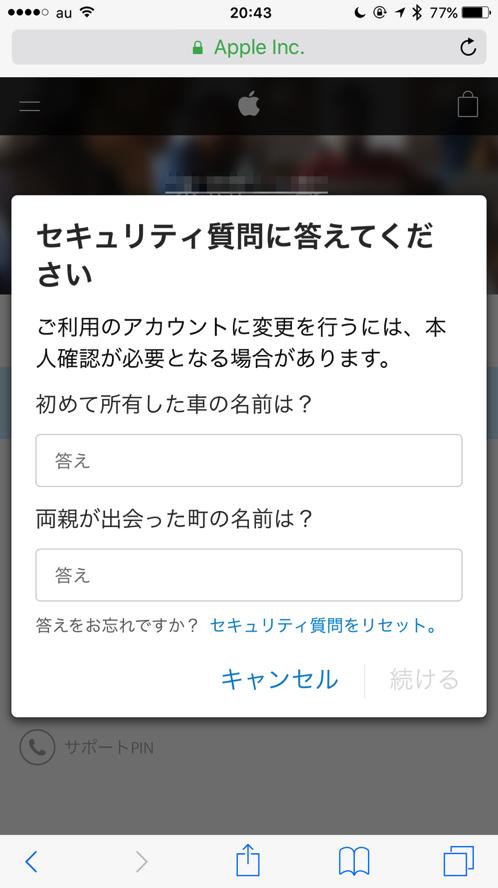 Appleid security questions