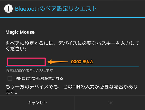 nexus7_bluetooth_13