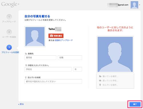 register_googleplus_04