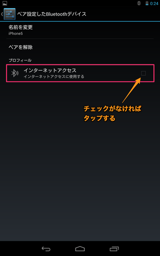 iphone_nexus7_bluetooth_10