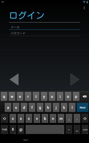 nexus7_setup_input_04