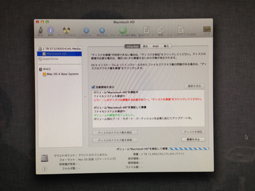 imac_donot_boot_06