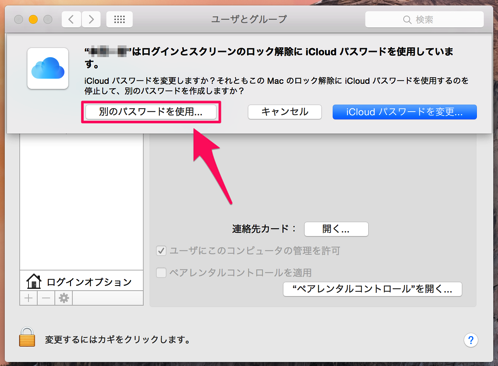Osx change icloudpassword 02