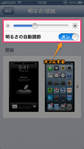 iphone_battery_save_09