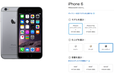 iphone6_which_01