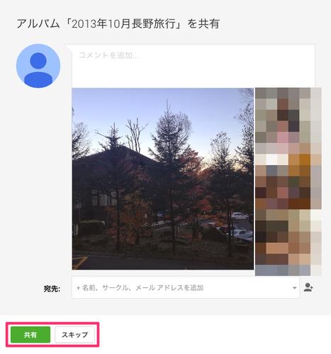 googleplus_album_06