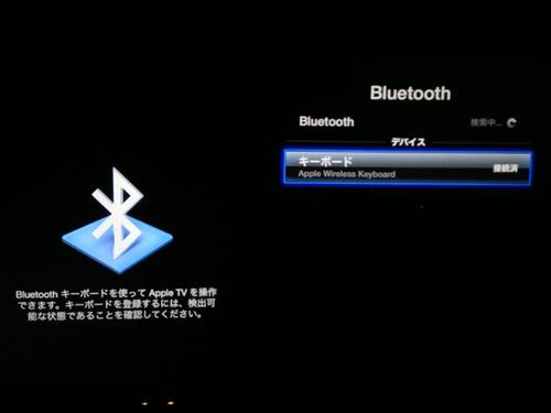 apple_tv_bluetooth_07