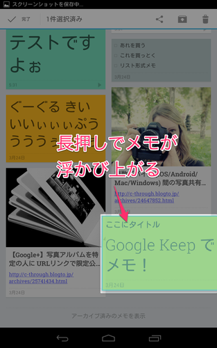 googlekeep_memo_arrange_02