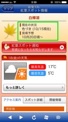 weathernews_18