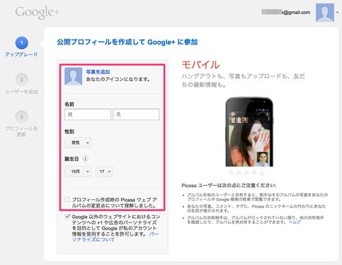 register_googleplus_01