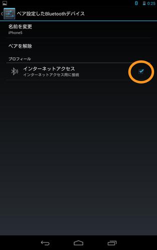 iphone_nexus7_bluetooth_11