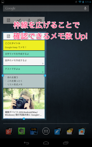 googlekeep_widget_06