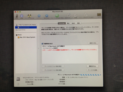 imac_donot_boot_05