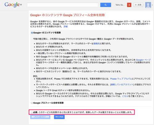 remove_googleplus_04