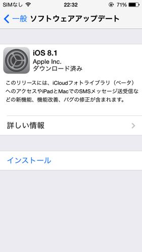 Ios81 update screen
