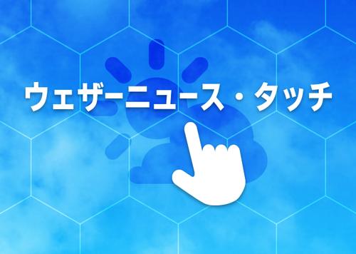 ウェザー ニュース アプリ