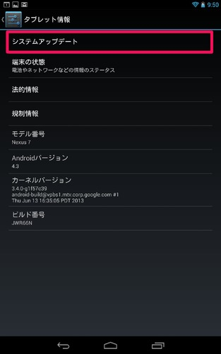 nexus7_initial_settings_02