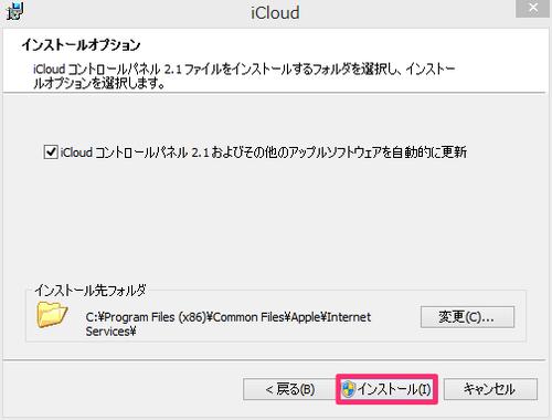 windows8_icloud_03