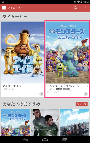 movienex_googleplay_14