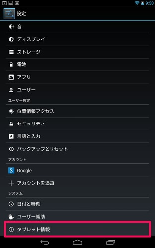 nexus7_initial_settings_01
