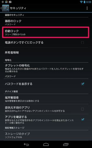 nexus7_initial_settings_12