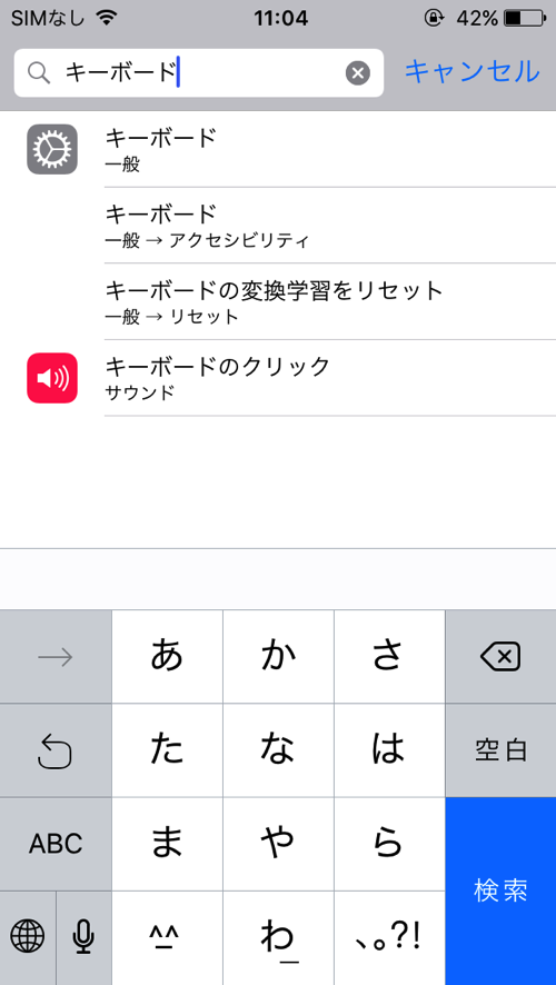 Ios9 search settings 03