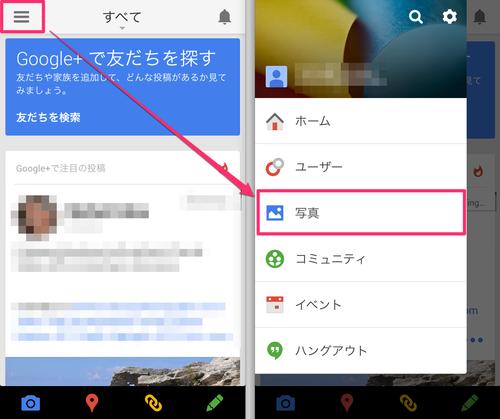 googleplus_iphone_album_01