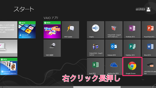 windows8_tile_customize_01