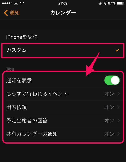 Watch notification 05
