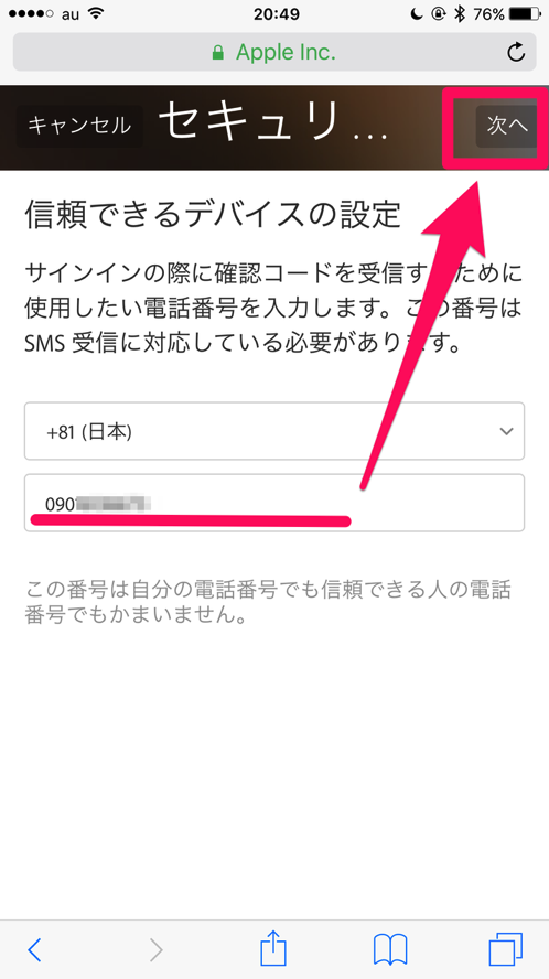 Appleid manage sms input