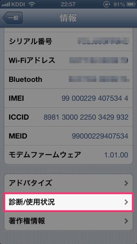iphone_traffic_02