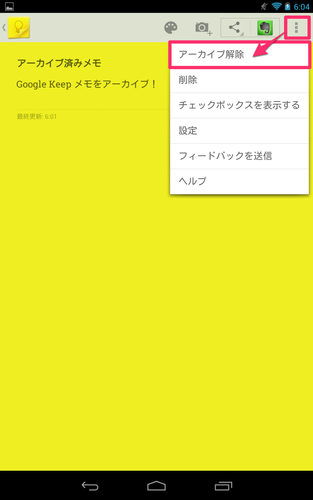 googlekeep_memo_arrange_13