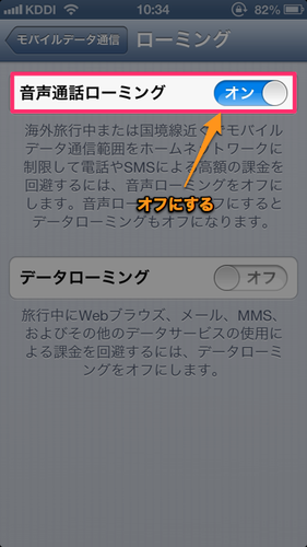 iphone_battery_save_04