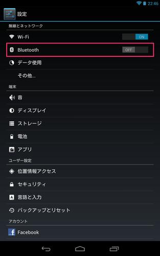 nexus7_bluetooth_01
