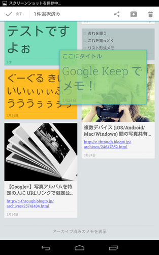 googlekeep_memo_arrange_03