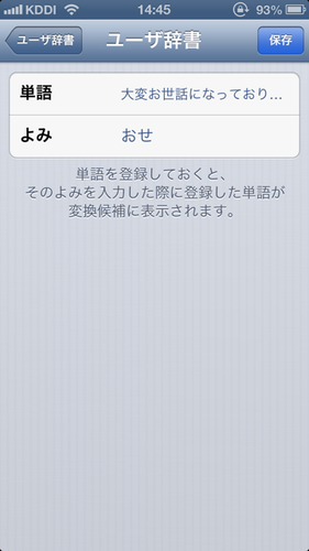 iphone_typing_11