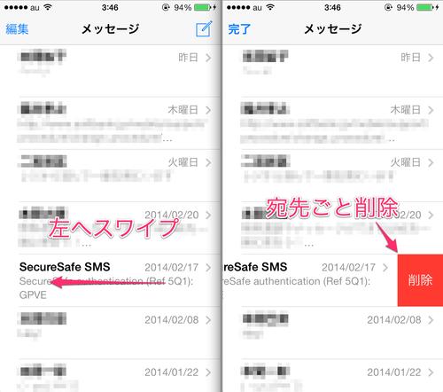 メッセージ 削除 iphone