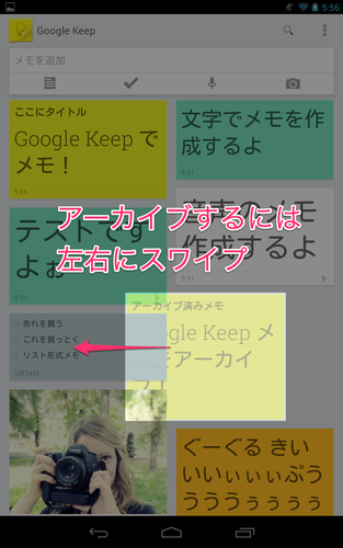 googlekeep_memo_arrange_06
