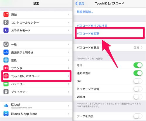 Ios9 settings change passcode
