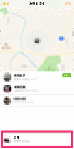 find_friends_disable_temp_01