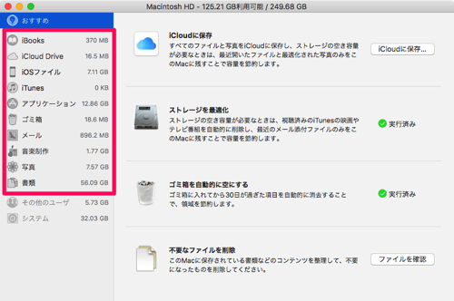 Mac storage free 05