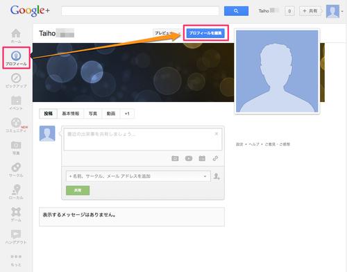 register_googleplus_05