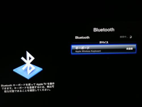 apple_tv_bluetooth_05