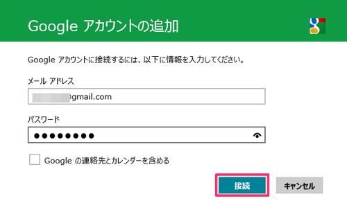 windows8_gmail_06