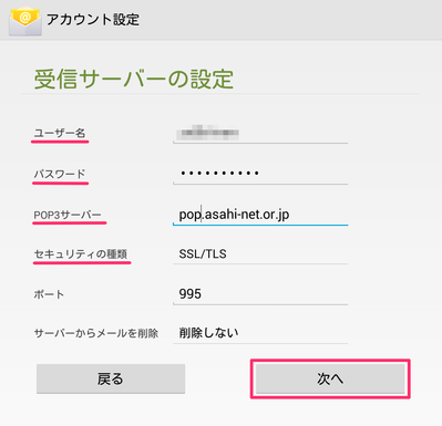 nexus7_mailaccount_05